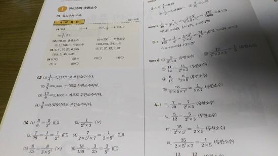 중학수학실전문제2-상 (5).jpg