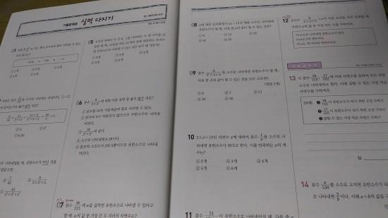 중학수학실전문제2-상 (4).jpg