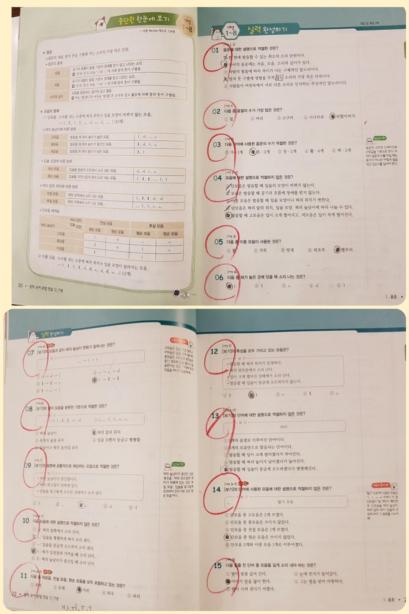 문법연습6.jpg
