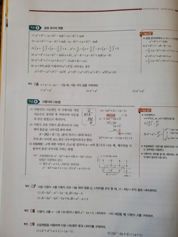 굿비수학7.jpg