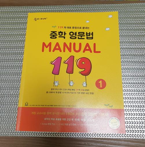 중학영문법매뉴얼 119.jpg