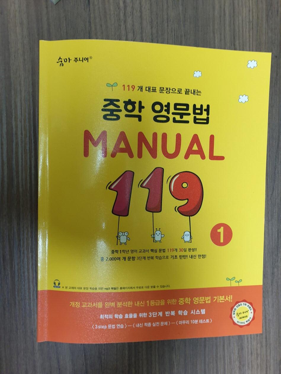 중학영문법매뉴얼119.jpg