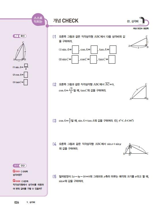 숨마쿰라우데_중학수학_개념기본서_3-하 미리보기