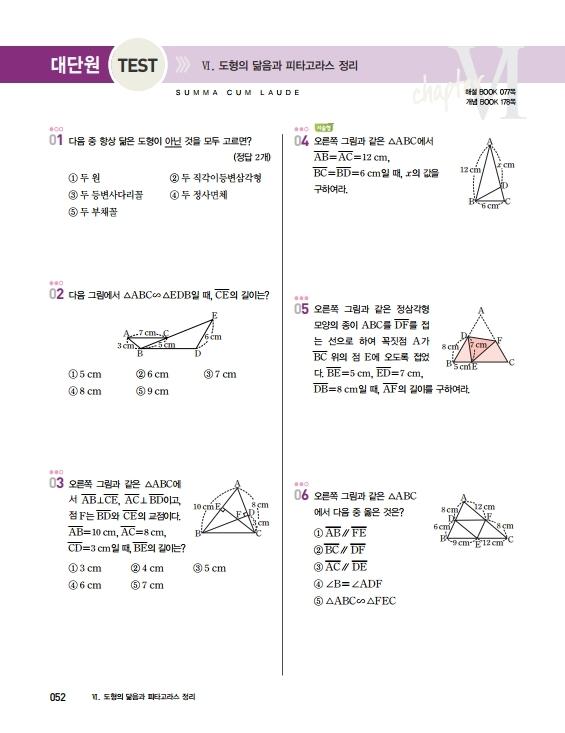 미리보기_숨마쿰라우데_중학수학_개념기본서_2_하.pdf_page_24.jpg
