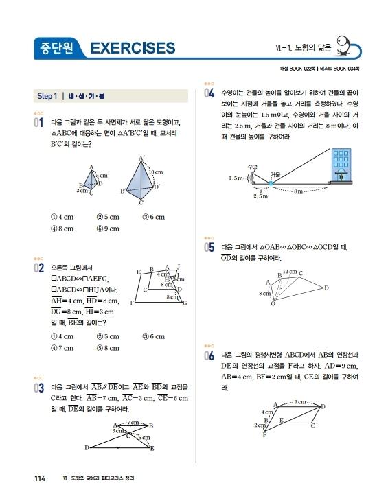 미리보기_숨마쿰라우데_중학수학_개념기본서_2_하.pdf_page_15.jpg
