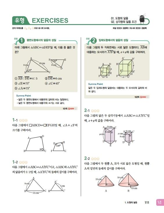 미리보기_숨마쿰라우데_중학수학_개념기본서_2_하.pdf_page_14.jpg