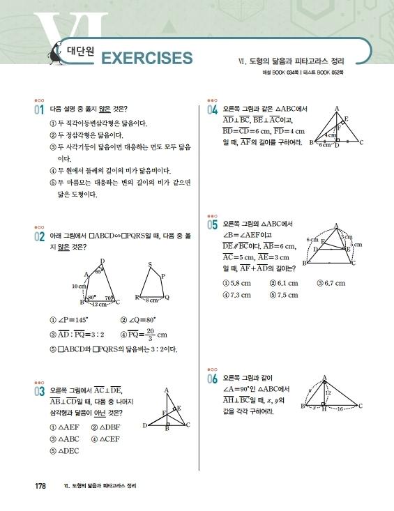 미리보기_숨마쿰라우데_중학수학_개념기본서_2_하.pdf_page_18.jpg