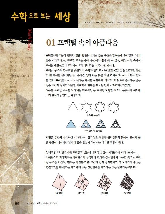 미리보기_숨마쿰라우데_중학수학_개념기본서_2_하.pdf_page_21.jpg