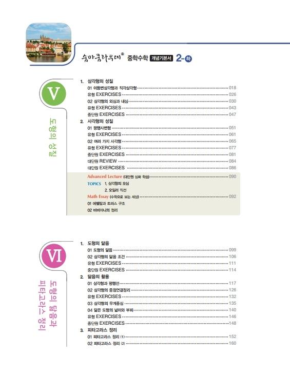 미리보기_숨마쿰라우데_중학수학_개념기본서_2_하.pdf_page_05.jpg