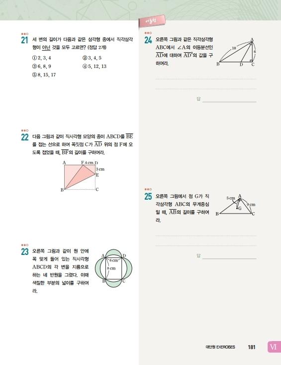 미리보기_숨마쿰라우데_중학수학_개념기본서_2_하.pdf_page_19.jpg