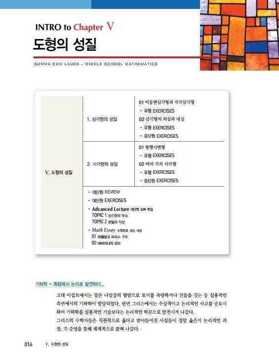 미리보기_숨마쿰라우데_중학수학_개념기본서_2_하.pdf_page_08.jpg