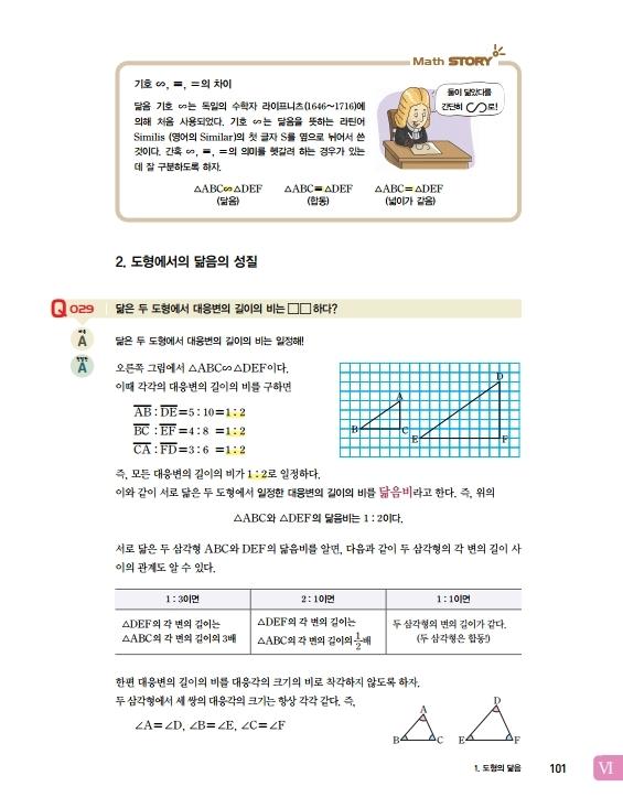 미리보기_숨마쿰라우데_중학수학_개념기본서_2_하.pdf_page_12.jpg