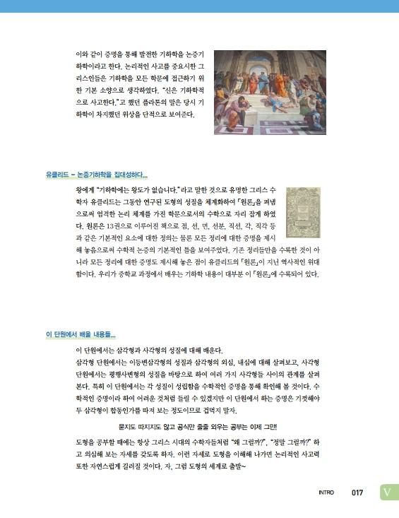 미리보기_숨마쿰라우데_중학수학_개념기본서_2_하.pdf_page_09.jpg