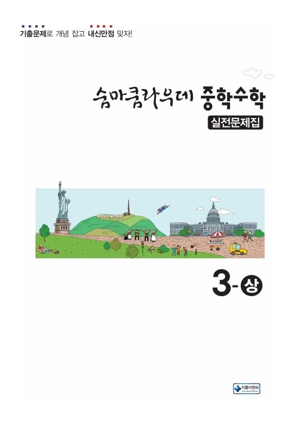 미리보기_숨마쿰라우데_중학수학_실전문제집_page_01.jpg