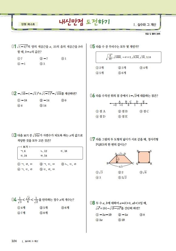 미리보기_숨마쿰라우데_중학수학_실전문제집_page_10.jpg