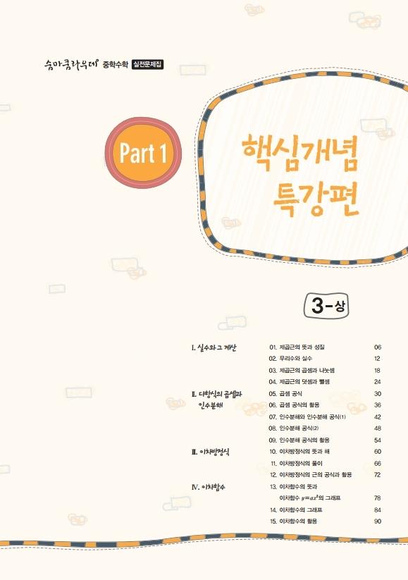 미리보기_숨마쿰라우데_중학수학_실전문제집_page_05.jpg