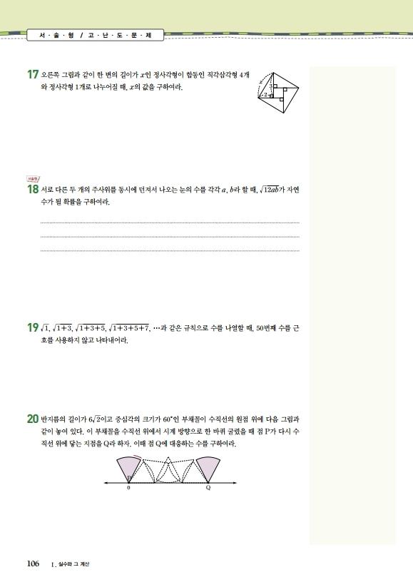 미리보기_숨마쿰라우데_중학수학_실전문제집_page_11.jpg
