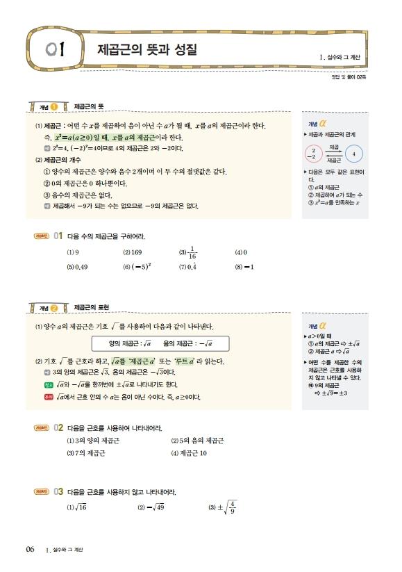 미리보기_숨마쿰라우데_중학수학_실전문제집_page_06.jpg