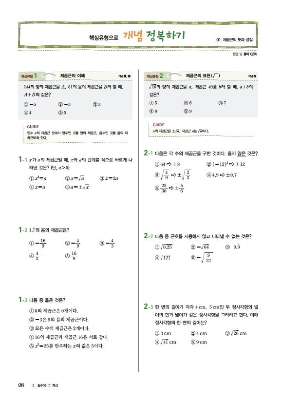 미리보기_숨마쿰라우데_중학수학_실전문제집_page_07.jpg