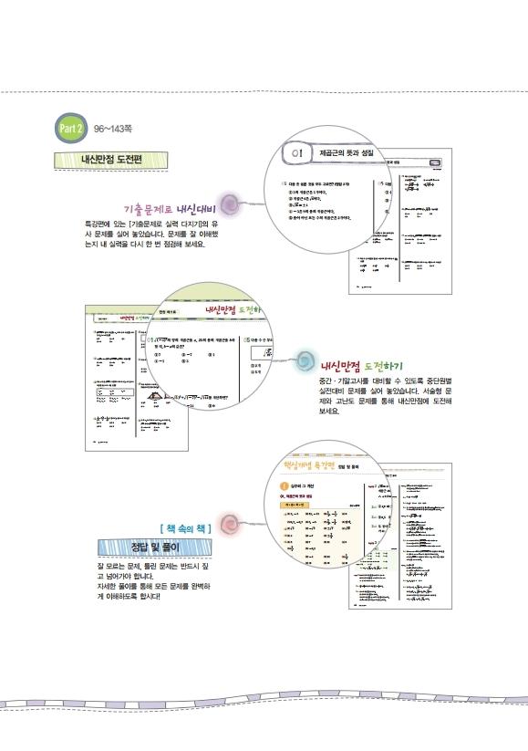미리보기_숨마쿰라우데_중학수학_실전문제집_page_03.jpg