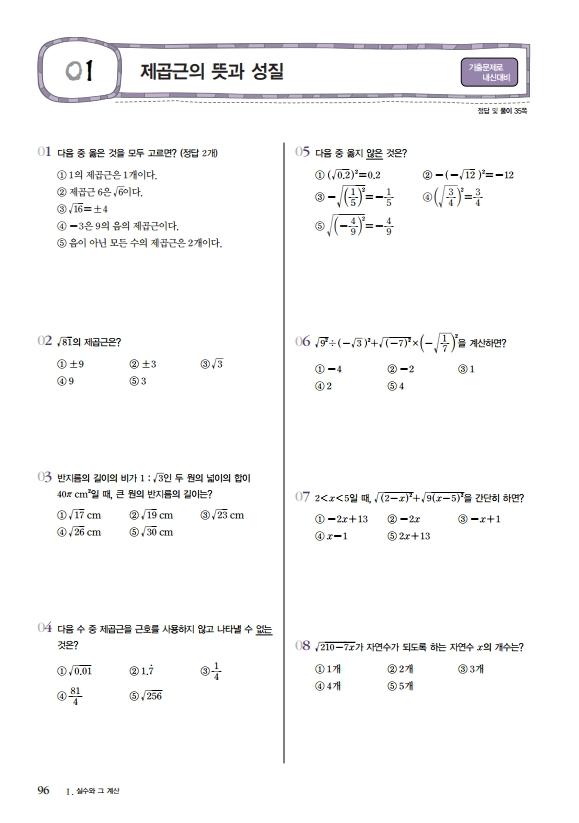 미리보기_숨마쿰라우데_중학수학_실전문제집_page_09.jpg