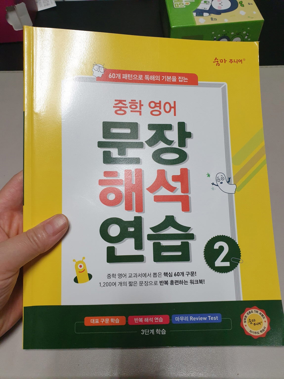 중학영어문장해석연습2.jpg