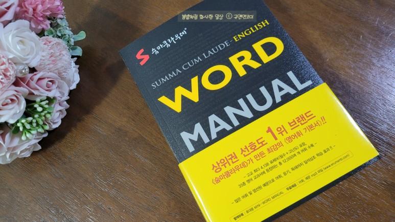 word manual 1.jpg