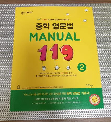 중학 영문법 MANUAL 119.jpg