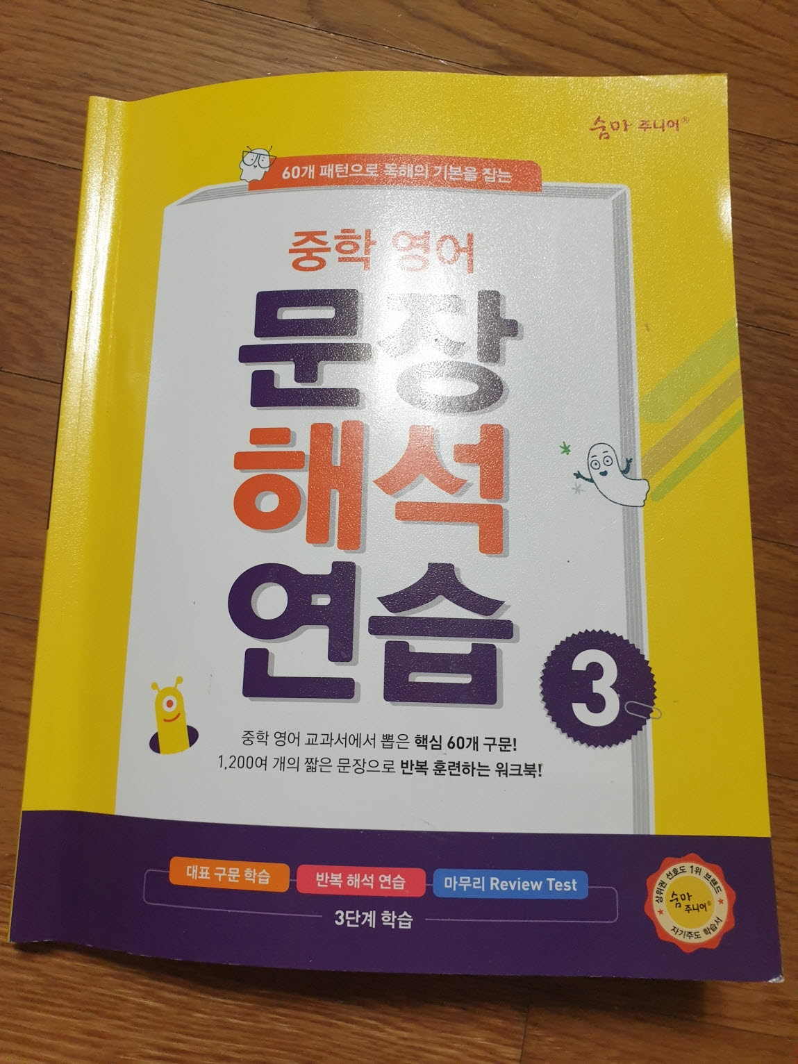 중학영어문장해석연습3.jpg