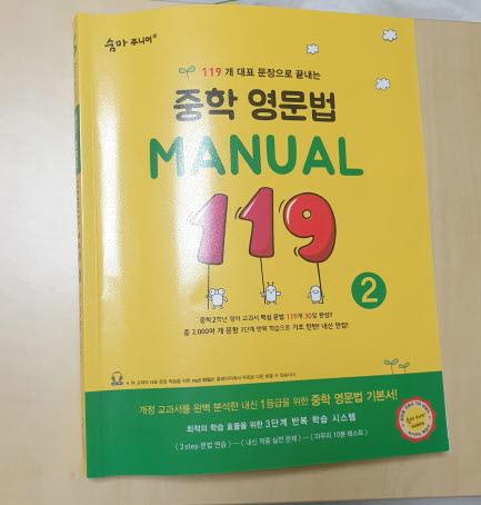 숨마주니어 중학 영문법 MANUAL 119 2.jpg