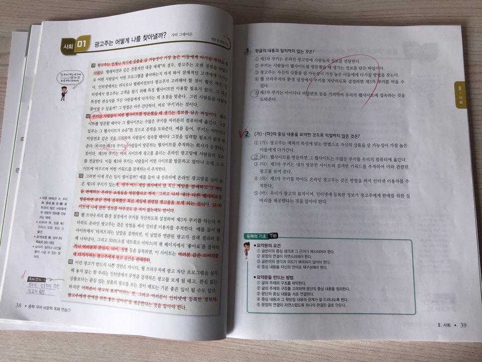 중학국어비문학독해 (7).jpg