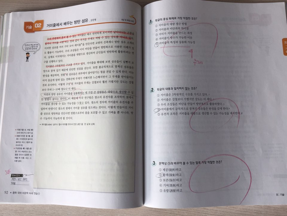 중학국어비문학독해 (14).jpg