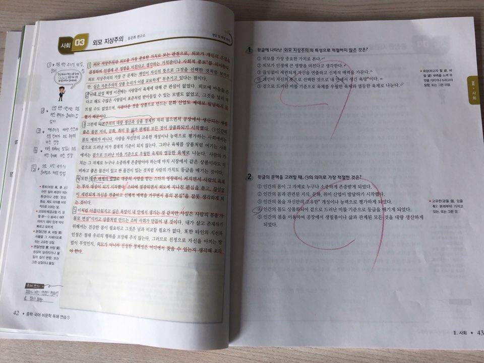 중학국어비문학독해 (9).jpg