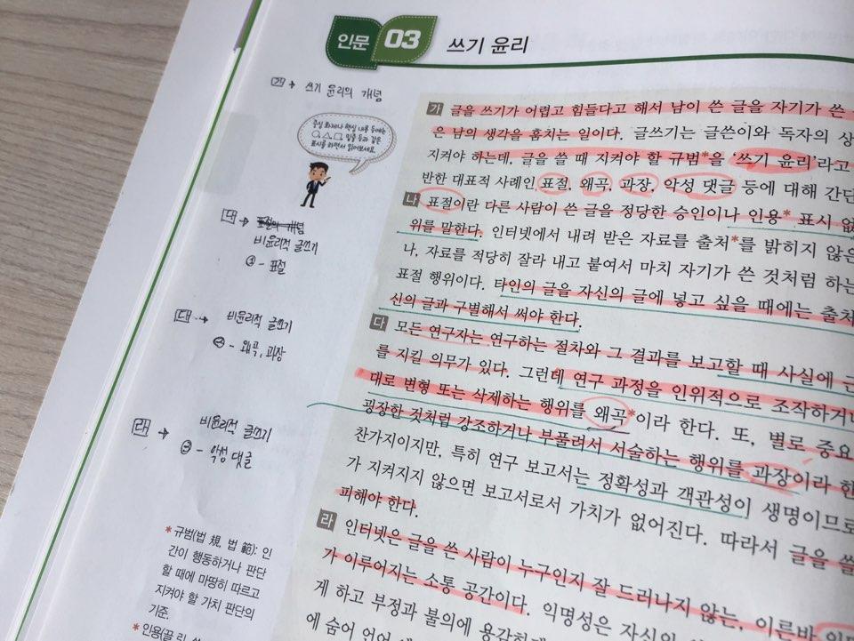 중학국어비문학독해 (5).jpg
