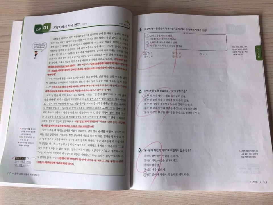 중학국어비문학독해 (3).jpg