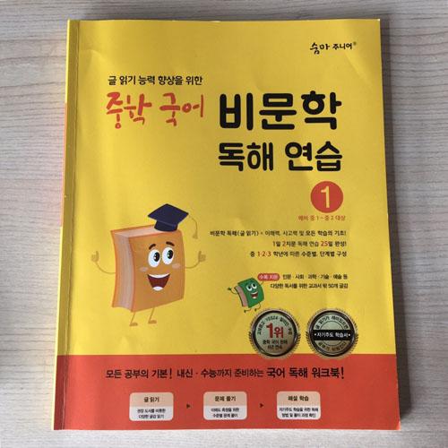 중학국어비문학독해 (17).jpg