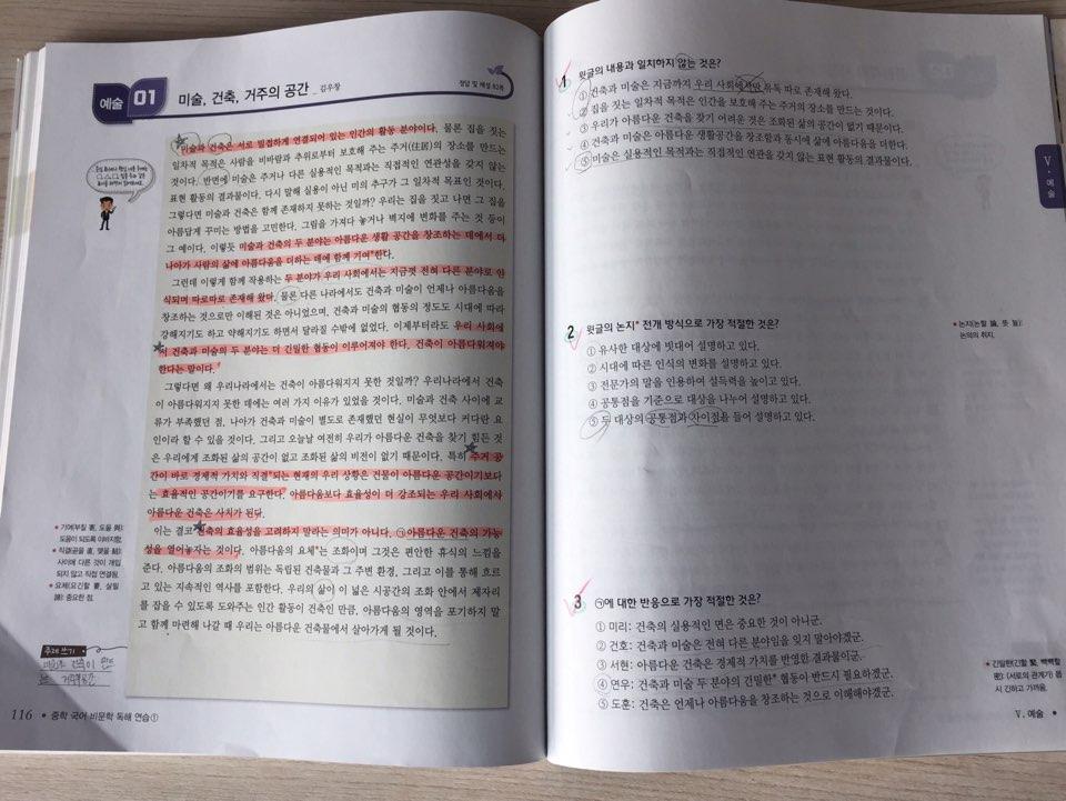 중학국어비문학독해 (15).jpg