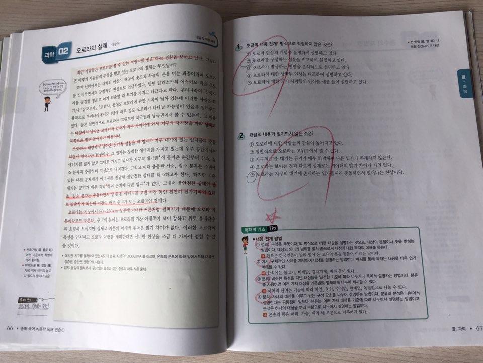중학국어비문학독해 (12).jpg