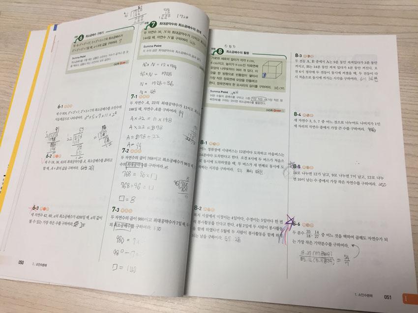 숨마_1단원_소인수분해 (7).jpg