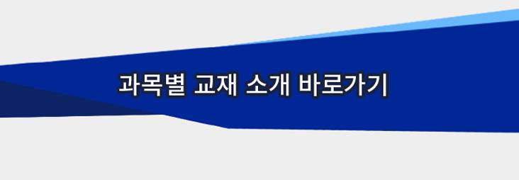 미래로_수능기출_문제집_하우투수능1등급_브랜드소개_이룸이앤비_11.png