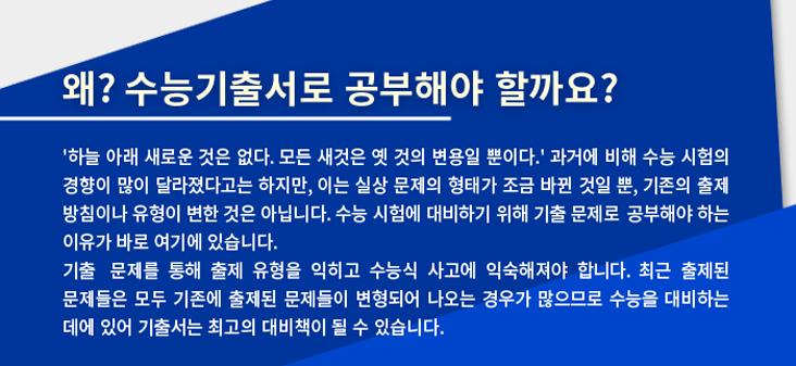 미래로_수능기출_문제집_하우투수능1등급_브랜드소개_이룸이앤비_02.png