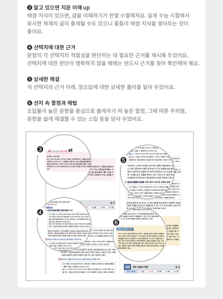 하우투_과목특징_국어_06.png