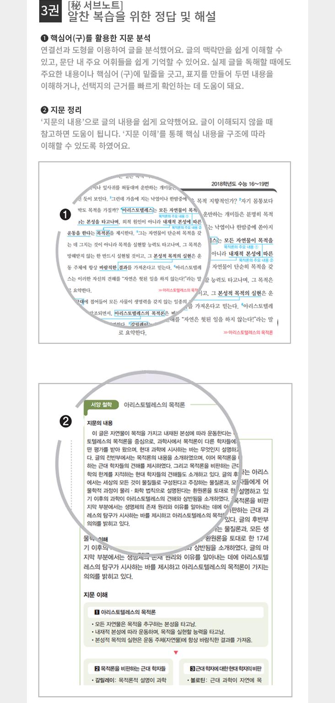 하우투_과목특징_국어_05.png