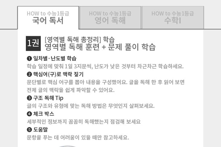 하우투_과목특징_국어_01.png