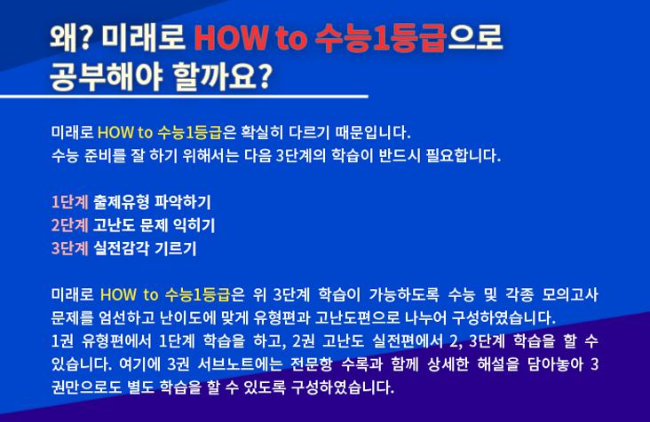 미래로_수능기출_문제집_하우투수능1등급_브랜드소개_이룸이앤비_03.png
