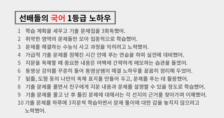 미래로_수능기출_문제집_하우투수능1등급_브랜드소개_이룸이앤비_08.png