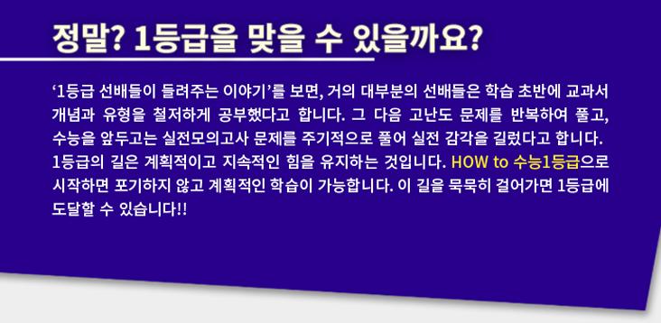 미래로_수능기출_문제집_하우투수능1등급_브랜드소개_이룸이앤비_04.png