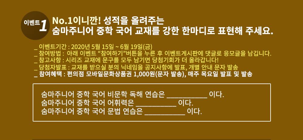 이룸이앤비_중학국어_07_02.png