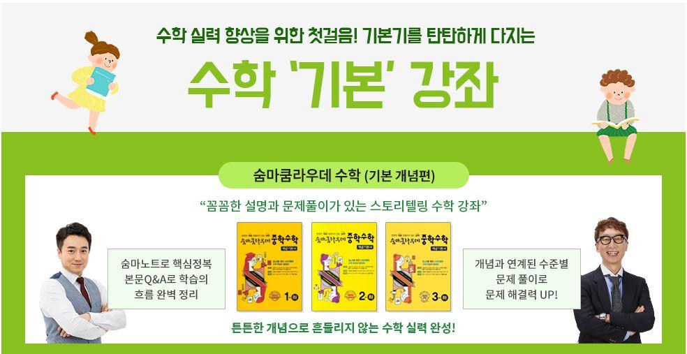 EBS중학수학_숨마주니어_개념기본서.JPG