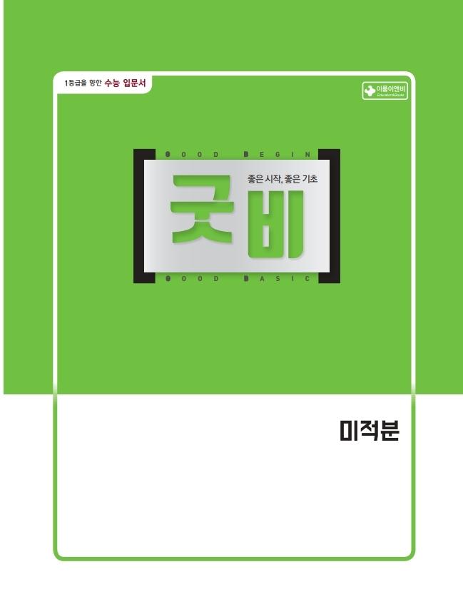 미리보기_굿비_미적분(2020).jpg